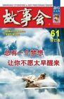 Gu Shi Hui 2013 Nian He Ding Ben 7 by Cnpiecsb (Paperback / softback, 2015)