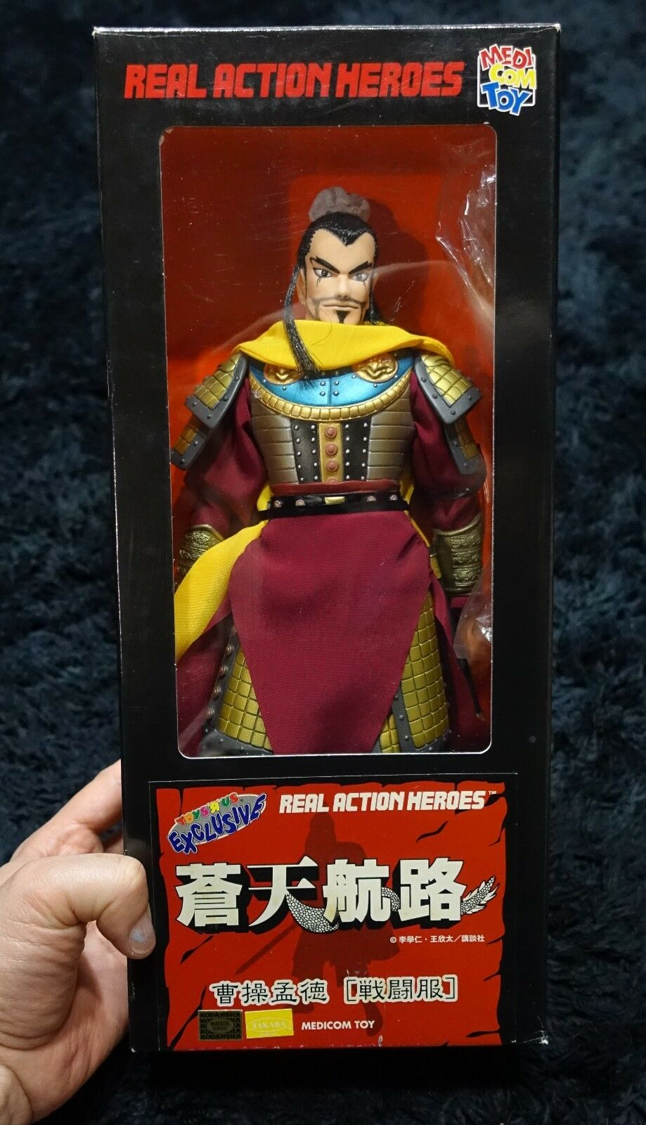 Japanese manga Three Kingdoms Beyond the Heavens Cao Cao MEDICOM FIGURE