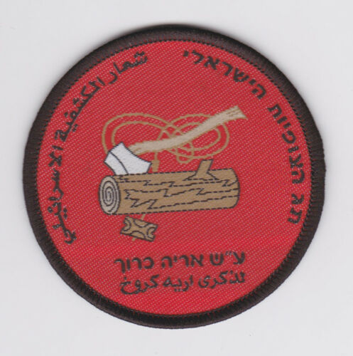 SCOUTS OF ISRAEL Commissioner Woodbadge 1 Bead Emblem Patch Scout Leader