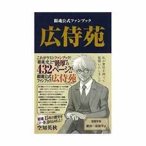 Shueisha-Gintama-Official-Fanbook-Kojien-2019