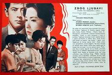 TSUMA WA KOKUHAKU SURU JAPAN AYAKO WAKAO A WIFE CONFESSES 1961 YU MOVIE PROGRAM