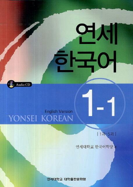 New! YONSEI KOREAN 1-1 (W/CD) Book English version Korea K pop drama movie