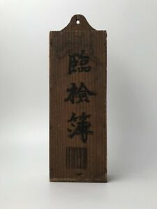 Japanese-Wooden-Document-Storage-Case-Vintage-Wall-Hanging-Emboss-Y390