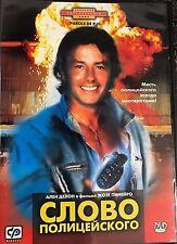 Parole de Flic / Word of the policeman ( Russian & French ) DVD NTSC Alain Delon