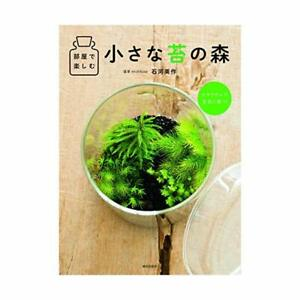 Bonsai-Book-Forest-of-small-moss-to-enjoy-in-the-room