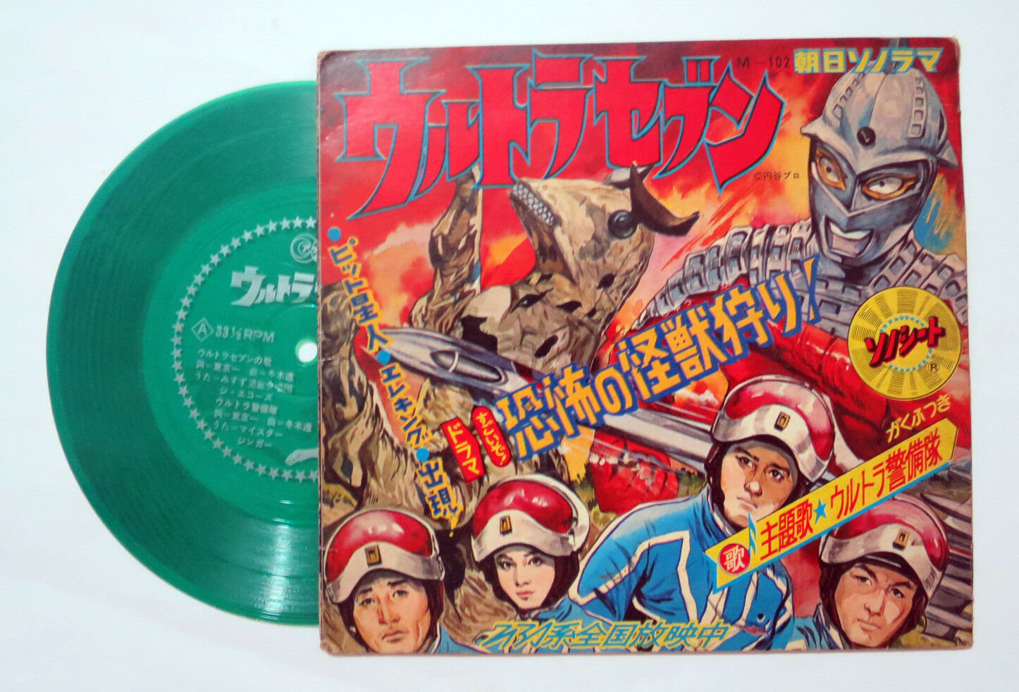 Ultra Seven Vintage 1967 Book + Record Set Asahi Sonorama Japan Ultraman