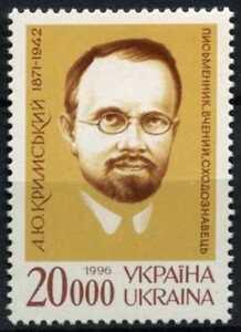 Ukraine-1996-SG-134-Ahatanhel-Krymskyi-MNH-D72875