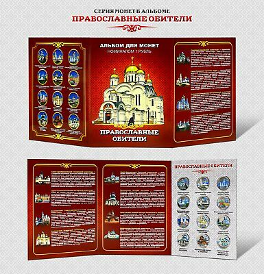Tanks Russia Victory II World War 2015 colored 12 coins x 1 Rbl in album