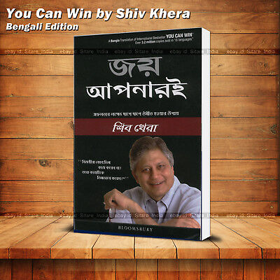 U Can Win By Shiv Khera Download