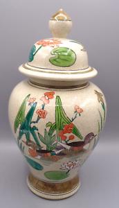 Vintage Andrea by Sadek Urn Ginger Jar Ducks Birds, Lotus Flowers, Made in Japan
