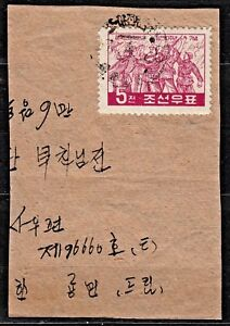 KOREA-1960-used-SC-258-5ch-stamp-on-piece-Chinese-amp-N-Korean-Soldiers-II