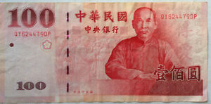 Taiwan-100-Yuan-2009-QY-624479-DP
