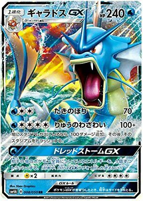 Pokemon Card Gyarados GX RR 008-050-SM4A-B Japanese