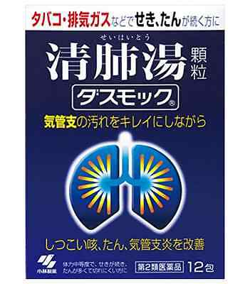 DAS mock for Exhaust Gas, Coughing, Mucus, Bronchitis Dirty Air Kobayashi 12 pcs