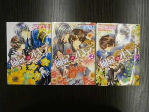 THE RULES OF PUBLIC MORALS 1-3 COMPLETE SET JAPANESE MANGA COMIC JAPAN YAOI