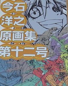 Hiroyuki Imaishi Anime Key Frame Art Collection vol.5 VERY