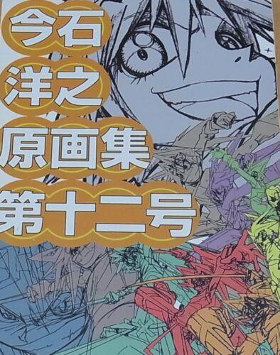 Hiroyuki Imaishi Anime Key Frame Art Collection vol.12 FLCL