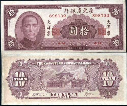 CHINA 10 YUAN 1949 KWANGTUNG BANK P S2458 UNC LITTLE TONE