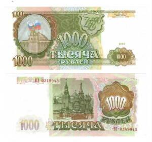 RUSSIA-1000-Rubles-1993-P-257-UNC-Banknote-Paper-Money