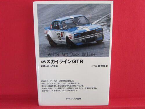 NISSAN Skyline GTR 1st model Complete Data /& Analysis Book