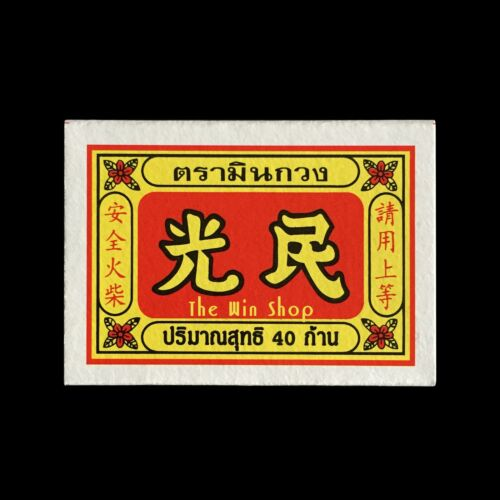 10 Boxes Min Guang Thai Wooden Matches Fire Starters Other Gear to Make Fire