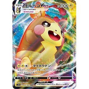 Morpeko V Max RRR 020//060 s1H HOLO MINT Dynamax Pokemon Card Japanese
