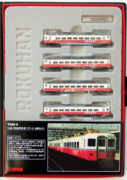 Rokuhan T006-4 Z Scale JR Series 14 Limited Express  RESORT  4 Cars