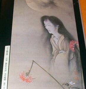 Japanese Ghost in EDO Period book Japan ukiyo-e ukiyoe yurei yokai obake (0843)