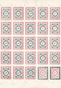 1971-STRIKE-MAIL-SUTTON-amp-BELMONT-COMMEMORATIVE-FULL-SHEET-OF-25-STAMPS-MNH-a