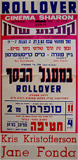 "1982 Israel ""ROLLOVER"" Movie FILM POSTER Hebrew KRISTOFFERSON JANE FONDA PAKULA"