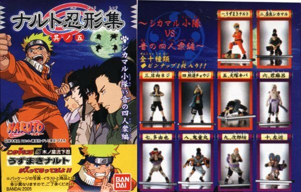 Bandai NARUTO Ninja Collection Ningyou Mini Figure Real Part 5