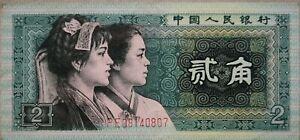 China-1980-4th-Series-2-Jiao-Note-PE-08140807