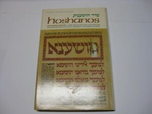 Artscroll-HOSHANOS-translation-amp-Commentary-Jewish-book