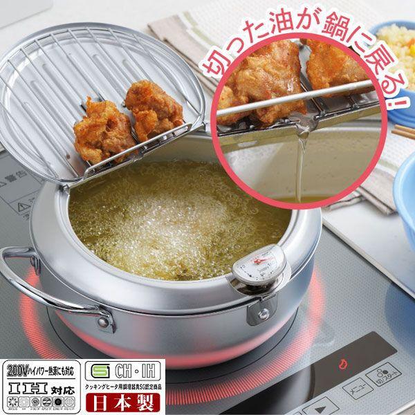 Yoshikawa Tempura Pan Fryer With Thermometer 20cm SJ1024 Japan Brand New