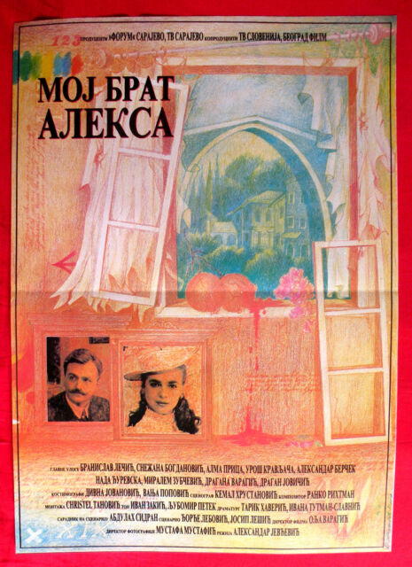 MOJ BRAT ALEKSA 1991 STORY OF POET ALEKSA SANTIC LECIC BOGDANOVIC   MOVIE POSTER