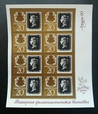 Soviet Union Penny Black 1990 First Postage Stamp Postal Russia (sheetlet) MNH