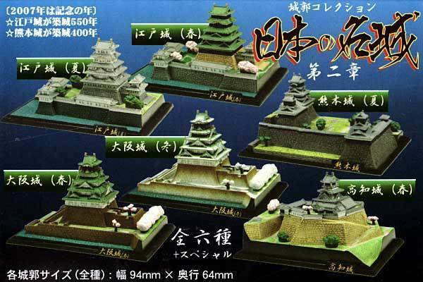 DOYUSHA MINIATURE CASTLE SERIES II WHOLE SET ( 6 CASTLES ) ASSEMBLED JAPAN