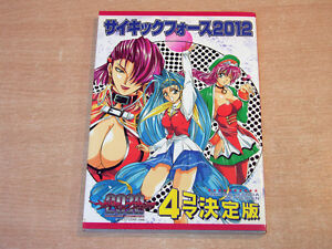 Graphic Novel - Psychic Force 2012 4-Koma Ketteiban - Manga Comic