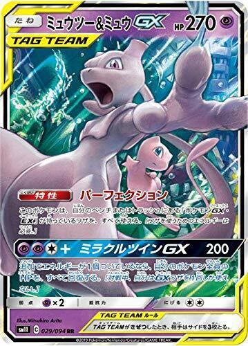Pokemon Karte Japanisch Mewtwo /& Mew GX RR 029//094 sm11 Japan Offiziell