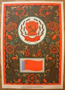 1967 USSR Original Poster Russian State emblem flag Soviet propaganda