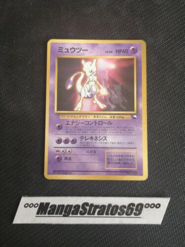 Japanese pokemon card mewtwo #150 vending machine promo wizards vg