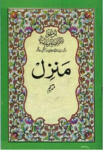 Details about MANZIL BOOK, ARABIC WITH URDU TRANSLATION, QURAN, DUAS, A5  Paperback