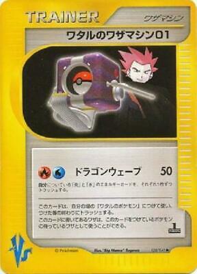 Pokemon FULL HEAL 132//141 1st Edition Japanese VS MINT