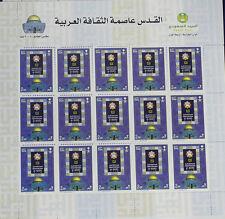 Saudi Arabia Jerusalem Quds Capital of Arab Culture Full SheetSC#1402 MNH