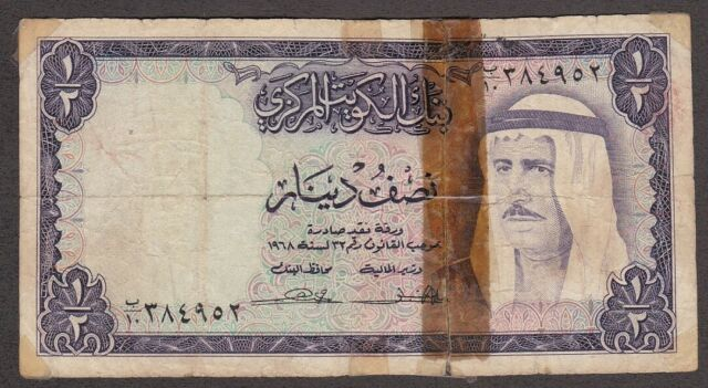 Kuwait Banknote - 1/2 Dinar - Pick 7 - 1968 Issue - Prefix 10 - Old