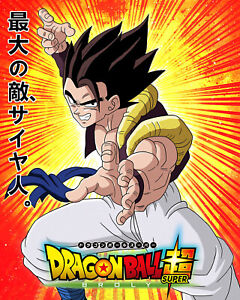 DRAGON BALL SUPER BROLY Theatrical Poster A1 - A2