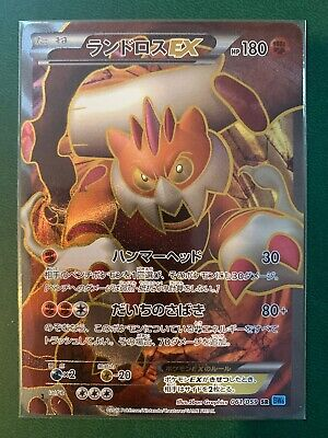 Japanese Pokemon BW6 Freeze Bolt 1st Edition Trapinch Vibrava Flygon Set