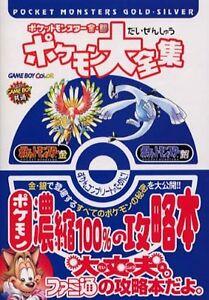 Pokemon Gold Guide Book