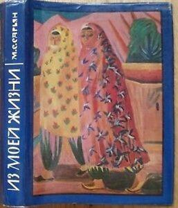 Saryan M. My life Soviet Armenian painting Book 1985