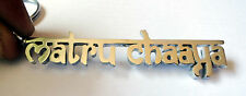 Designer Personalized Name Keychain handcarved Key chain in Old Devanagari Font!
